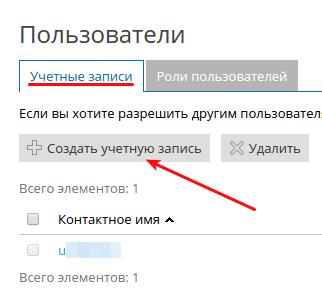 добавить пользователя в plesk onyx 5