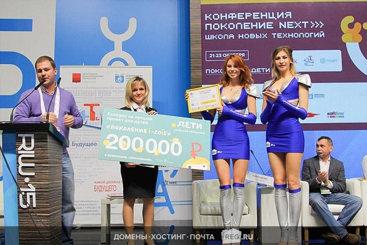 Победители конкурса «Лучший детский сайт» и«Поколение Next»
