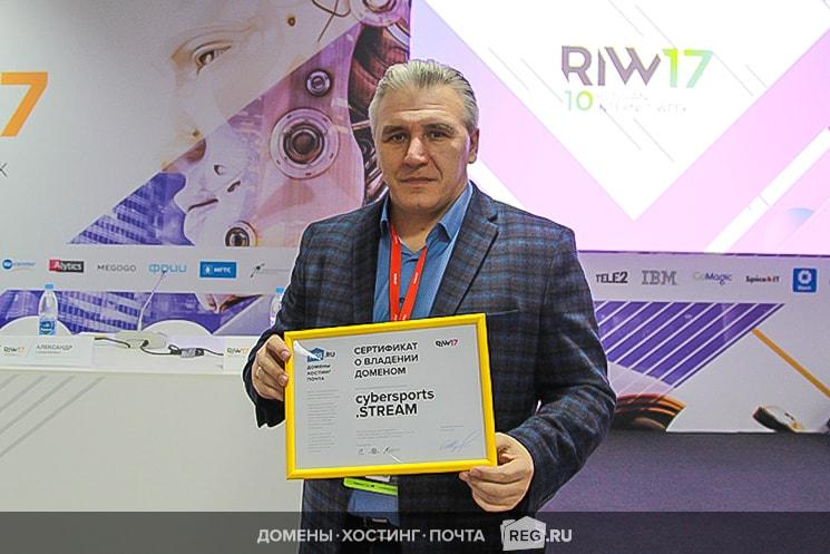 REG.RU вручил веб-адреса в новых доменных зонах ярким представителям российской IT-сферы, которые приняли участие в RIW 2017.