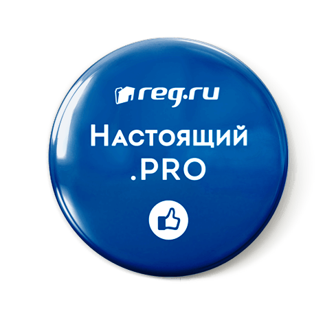 Badge ∅38mm ���������� .PRO� (Real .PRO)