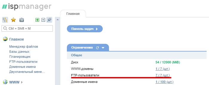 Ошибки при работе с FTP 5