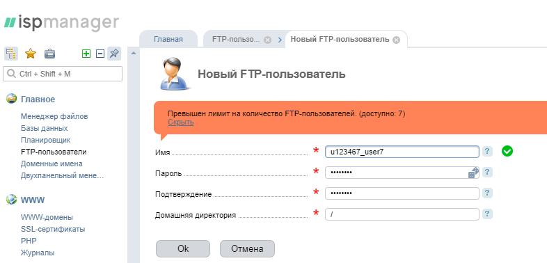 Ошибки при работе с FTP 4