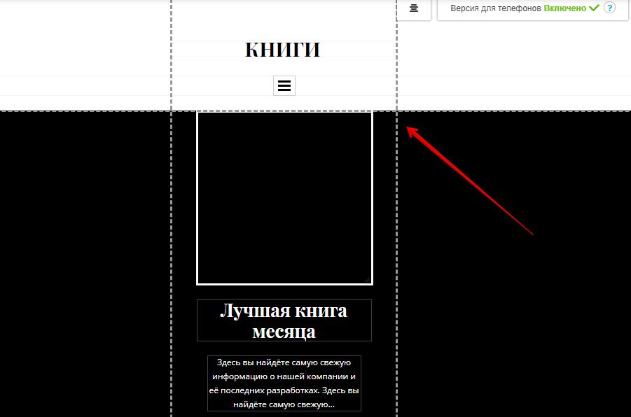 как создать мобильную версию сайта в конструкторе 3