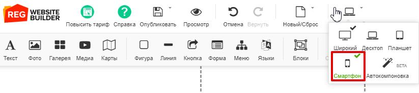 как создать мобильную версию сайта в конструкторе 2