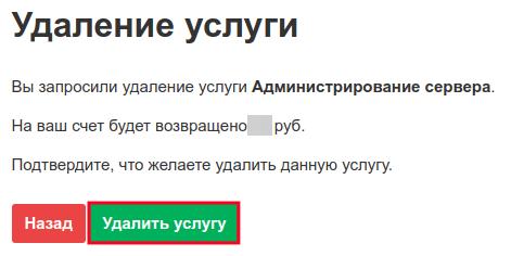Заказ администрирования сервера (1)