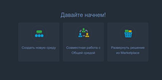 Интерфейс пустого окружения