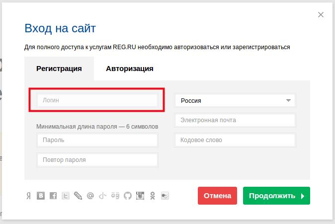 имя аккаунта: