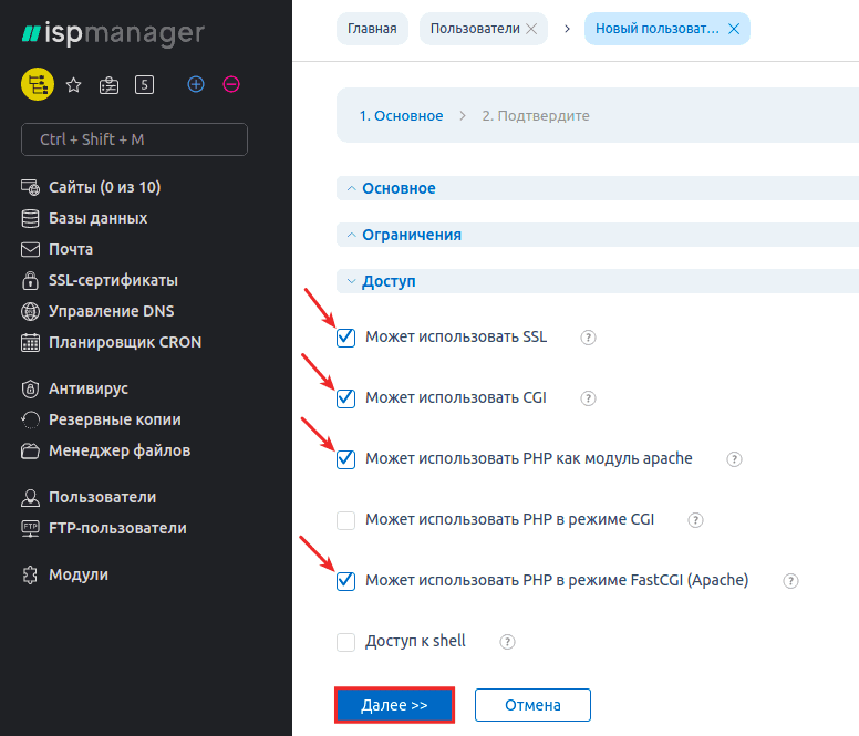 разместить сайт на облачном сервере 3