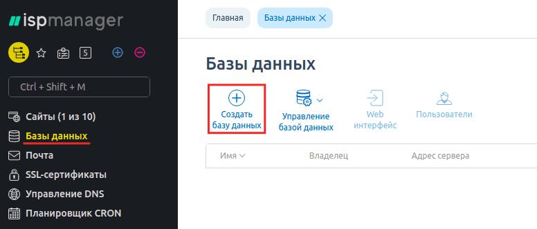 разместить сайт на облачном сервере 7