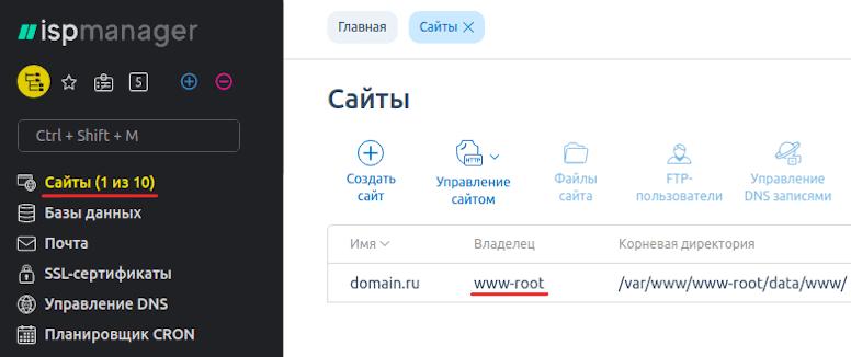приоритетный домен 3
