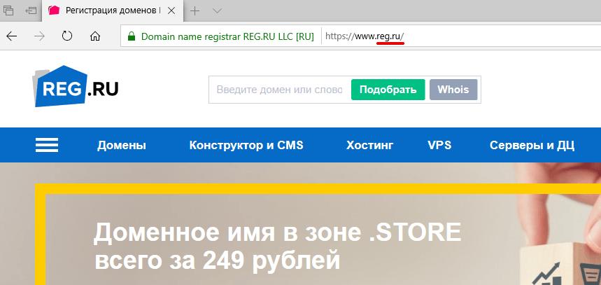 регистрация домена на хостинге джино