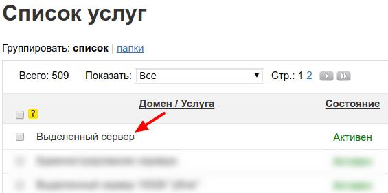 Заказ администрирования сервера