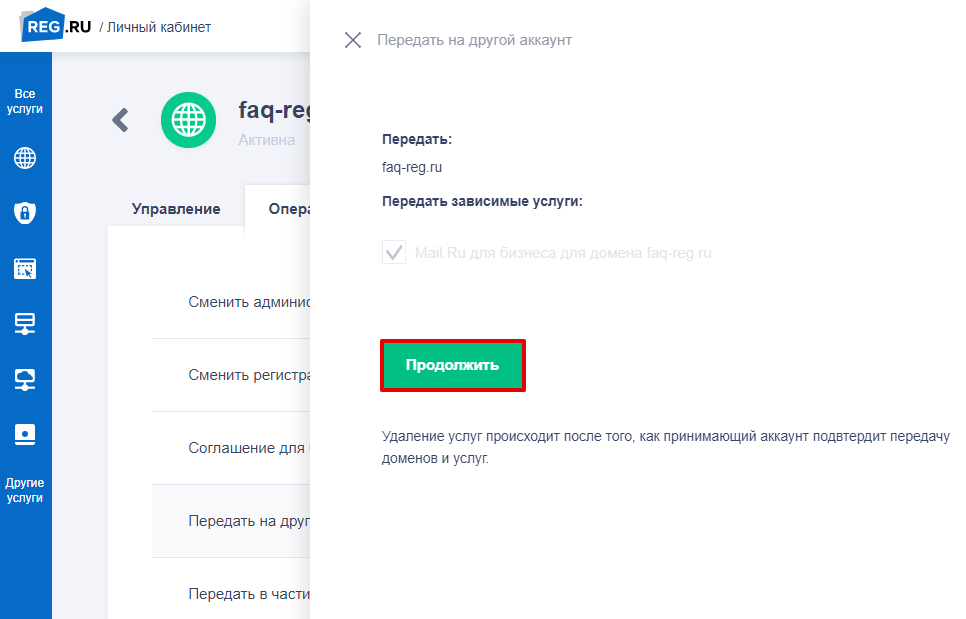 передача домена 4
