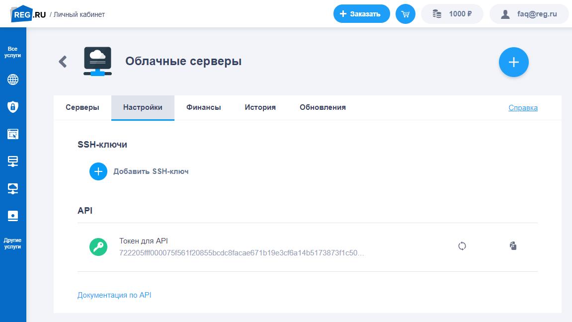 SSH-ключ облачные VPS