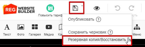 Резервные копии и импорт сайта в Конструкторе REG.RU 1