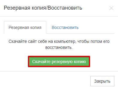 Резервные копии и импорт сайта в Конструкторе REG.RU 2