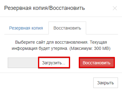 Резервные копии и импорт сайта в Конструкторе REG.RU 4
