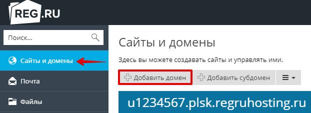привязать домен к хостингу 17