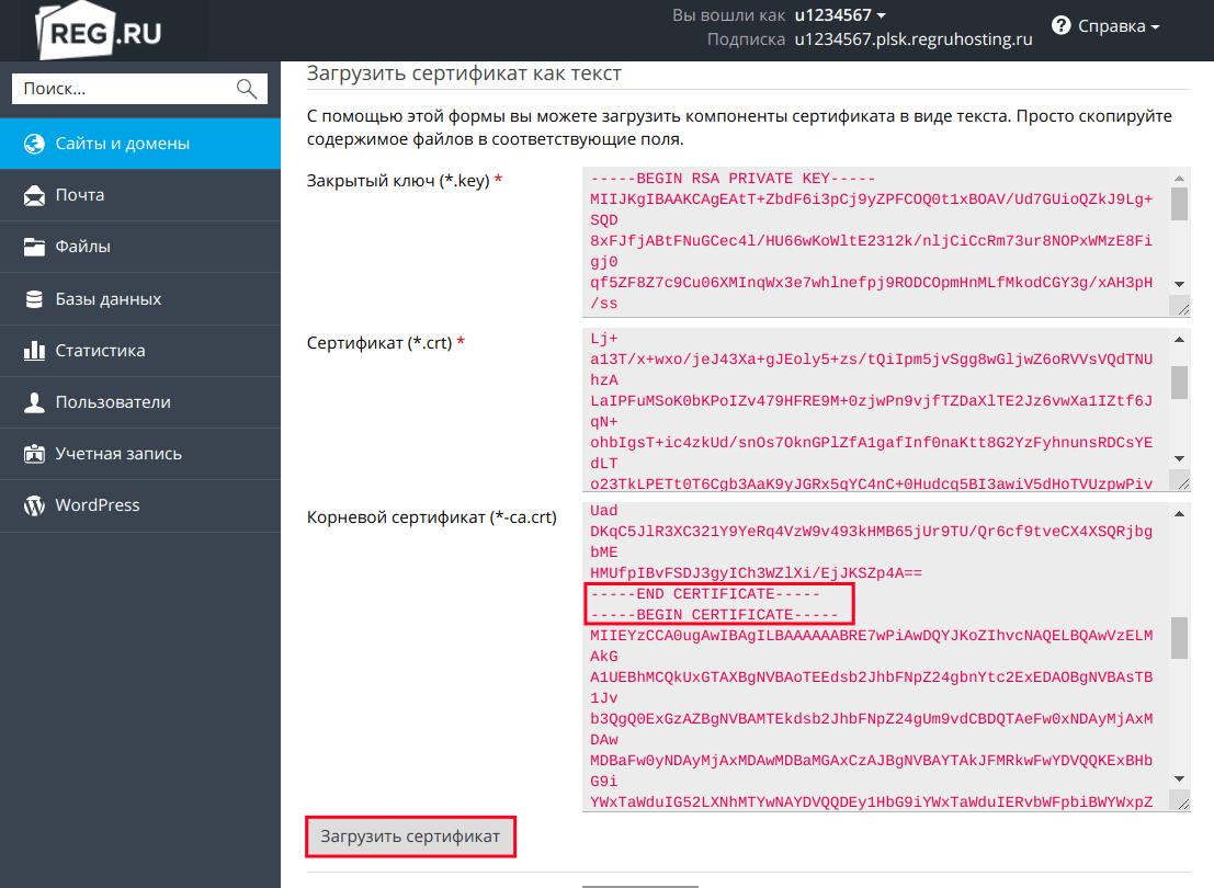 введите данные о сертификате