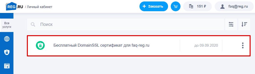 где взять данные для установки ssl 1