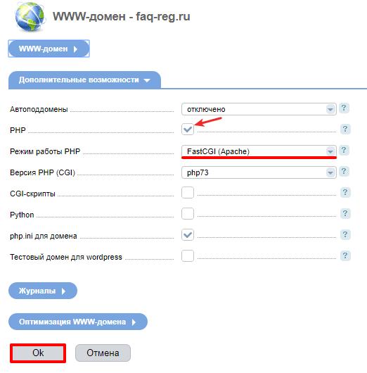 Как сменить версию PHP на хостинге 6
