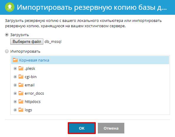 импорт базы данных 2