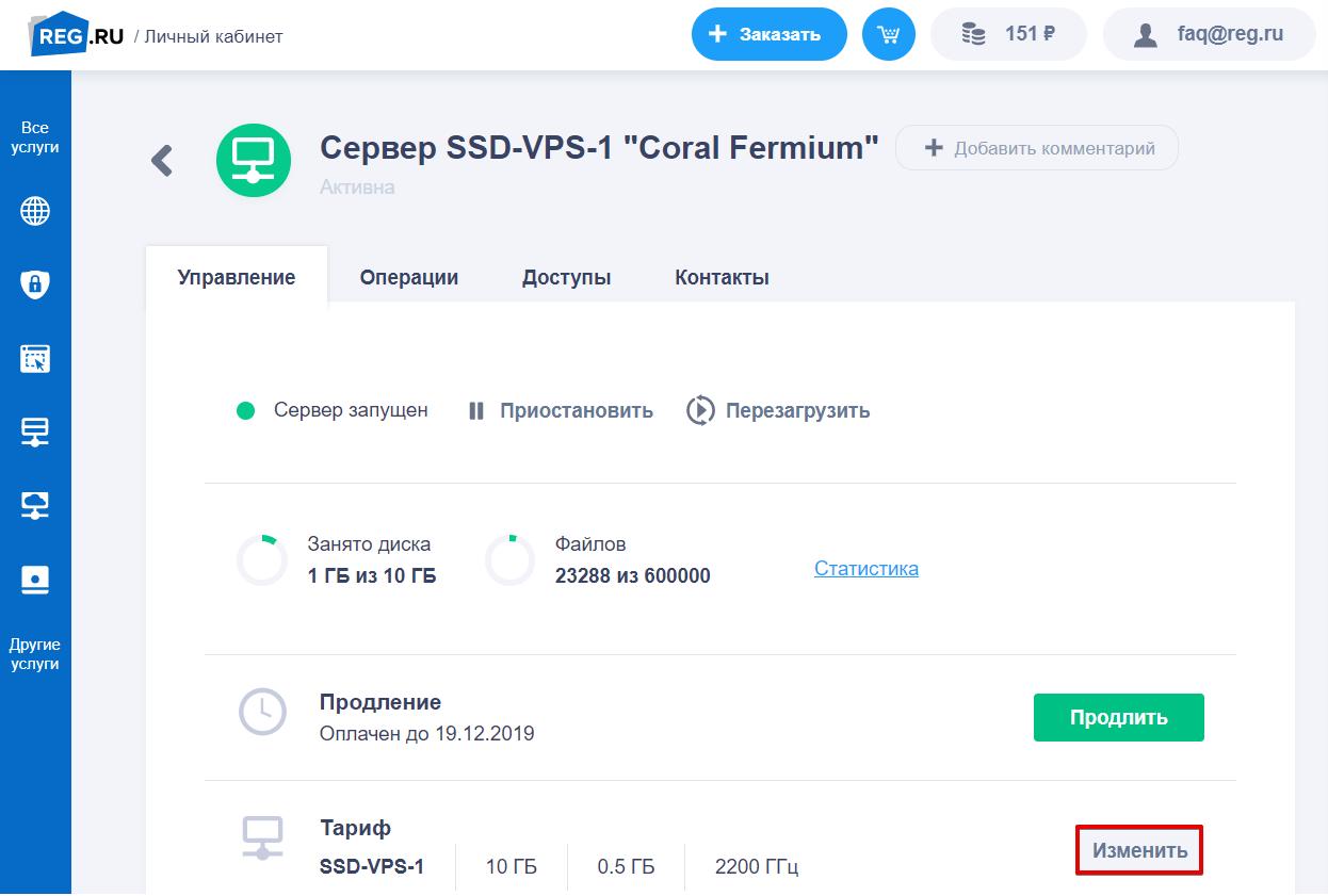 как изменить тариф vps 2