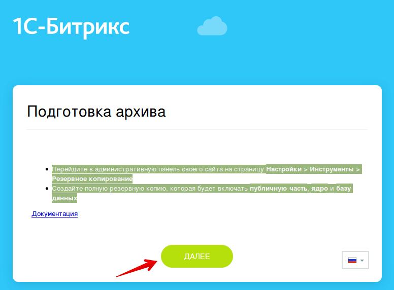 Перенос сайта на 1с битрикс на другой хостинг бесплатный хостинг для электронной почты