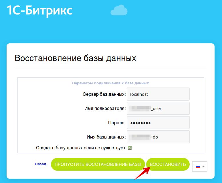 Дамп базы данных битрикс перенести на другой хостинг бесплатные хостинги без трафика