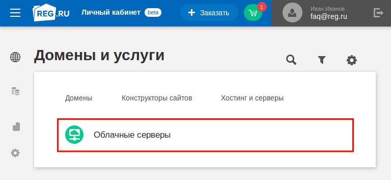 Облачные VPS в новом ЛК