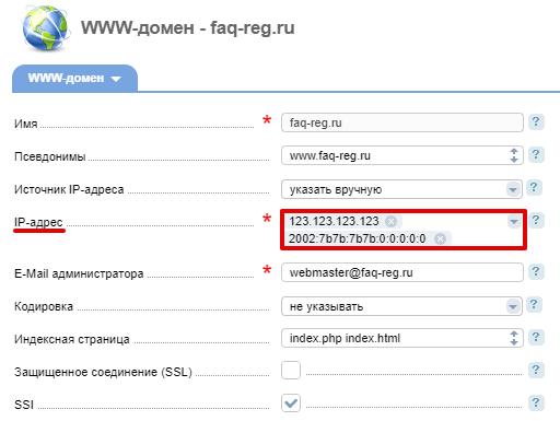 узнать ip адрес сайта isp manager 2