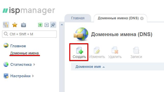 Как привязать домен к Облачному серверу 2