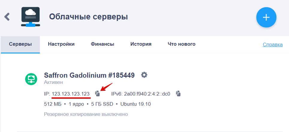 Как привязать домен к Облачному серверу 3