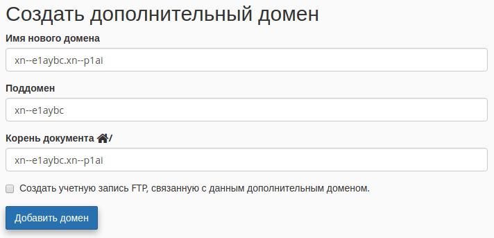 добавить домен cpanel шаг 3