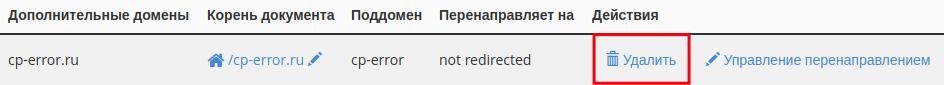 удалить домен в cpanel