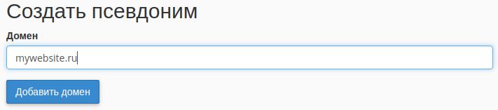 добавление псевдонима в cpanel 2