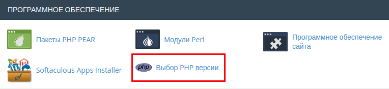 смена версии php в cpanel