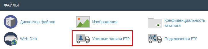 добавить ftp аккаунт cpanel 1