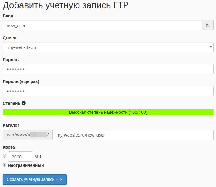 добавить ftp аккаунт cpanel 2