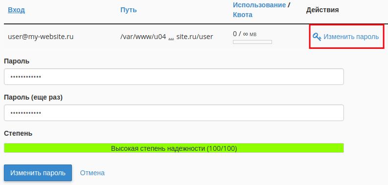 изменить пароль ftp cpanel 2