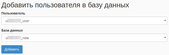 добавить пользователя к базе данных cpanel