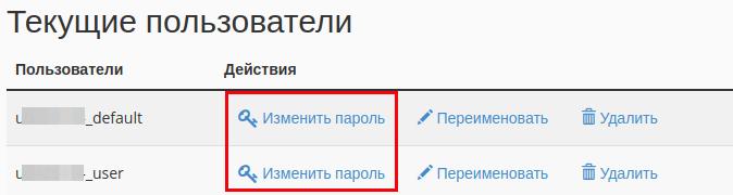 пароль базы данных cpanel 2