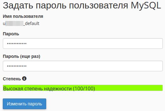 пароль базы данных cpanel 3