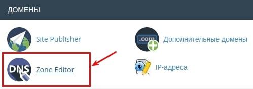 как добавить запись txt для бесплатного ssl 15