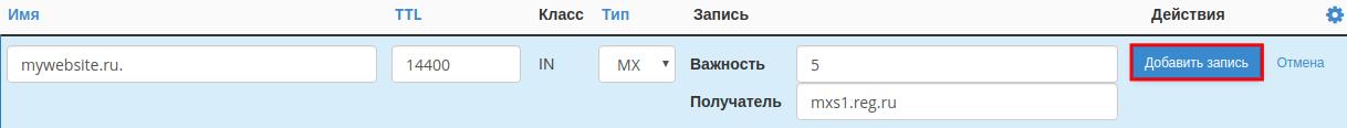 mx записи защиты от спама 14