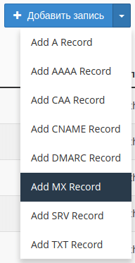 mx записи защиты от спама 13