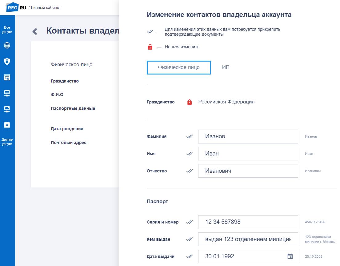 изменить контакты владельца аккаунта 2