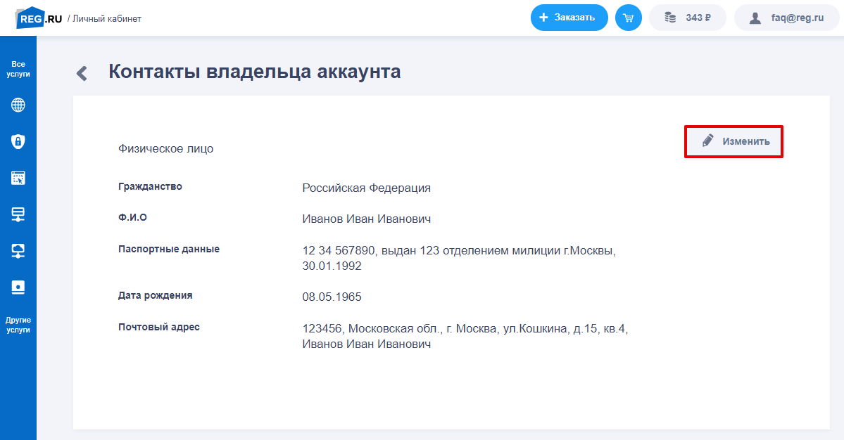 изменить контакты владельца аккаунта 1