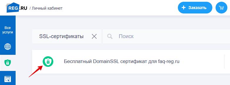 SSL в личном кабинете