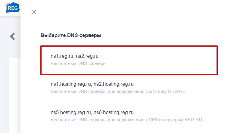 как привязать домен к ip 3